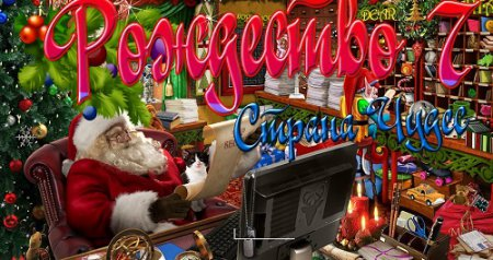 Рождество Страна Чудес 7 / Christmas Wonderland 7 (2016) PC