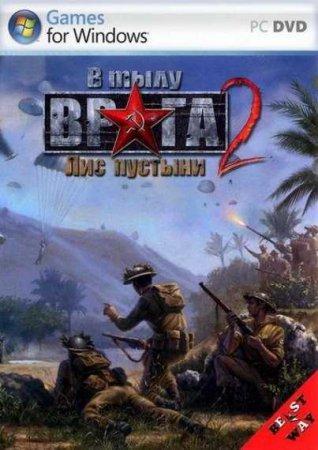 В тылу врага 2: Лис пустыни (2009) торрент PC