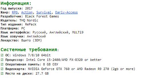 Fade to Silence PC требования
