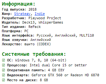 Wartile PC системные требования