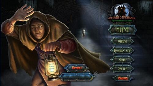 Скачать Легенды о призраках 12: Чудовищная алхимия / Haunted Legends 12: Monstrous Alchemy CE