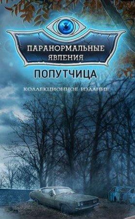 Паранормальные явления. Попутчица. Коллекционное издание / Paranormal Files