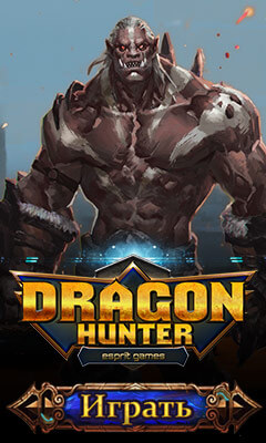 Dragon Hunter онлайн