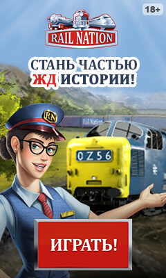 Rail Nation Онлайн