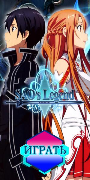Аниме игра SAO's Legend Online