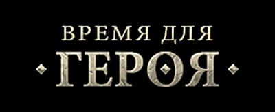 время героя лого