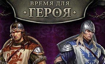 две фракции в игре Время героев