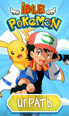 Ilde Pokemon игра