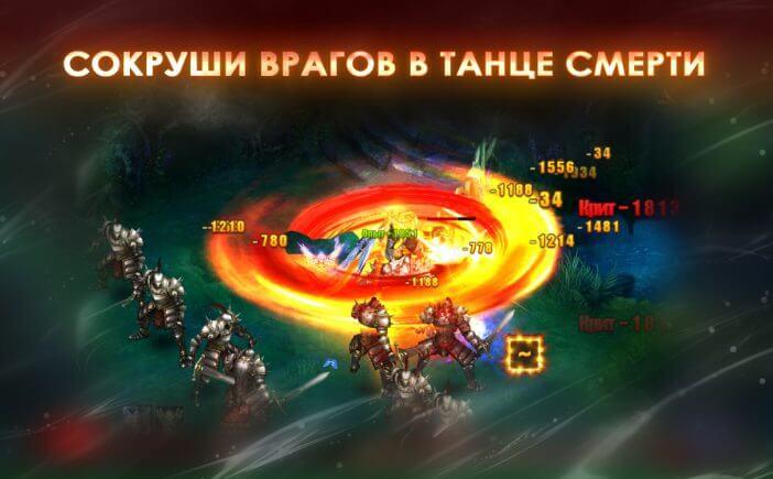 победи врагов в танце смерти Soul Sword