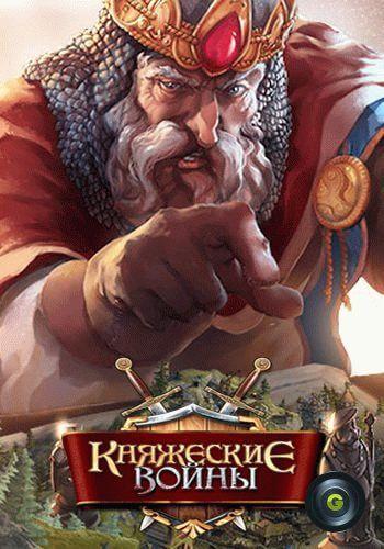 Княжеские Войны / Khan Wars Online