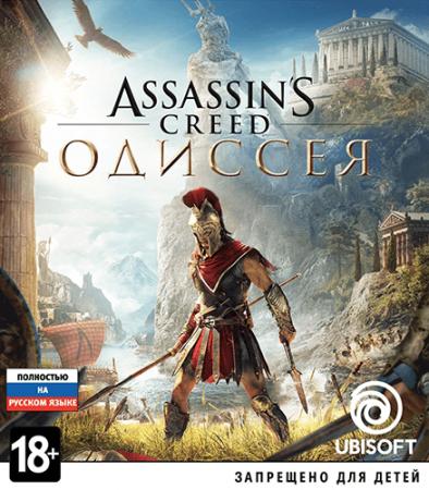 Assassin's Creed: Odyssey / Кредо Убийцы: Одиссея