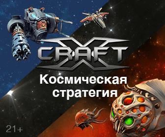 Xcraft Online