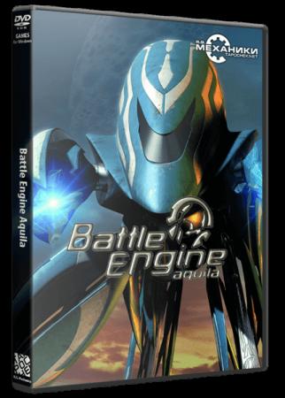 Боевая машина Акилла / Battle Engine Aquila (2003) PC   RePack от R.G. Механики