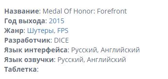 Medal of honor: forefront скачать торрент бесплатно на pc.