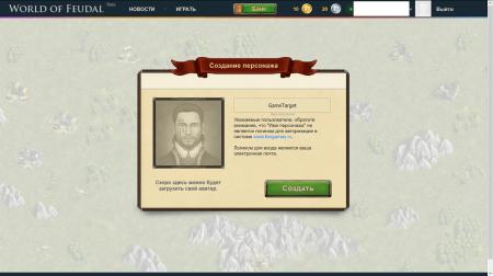 World of Feudal онлайн