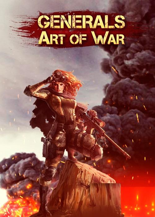 Generals: Art of War /  Генералы: Искусство войны