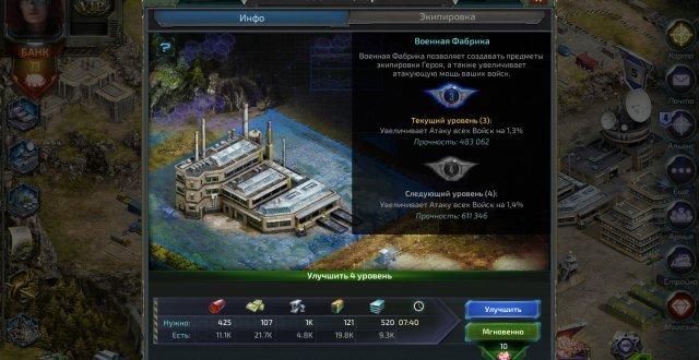 Игра онлайн генералы