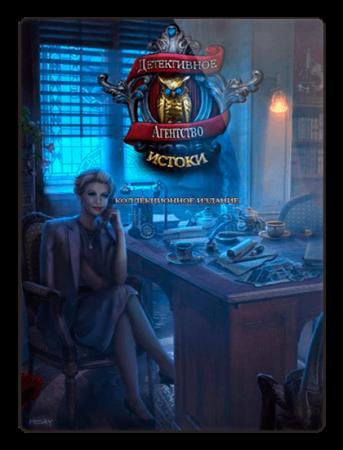 Детективное агенство: Истоки / Detectives United: Origins