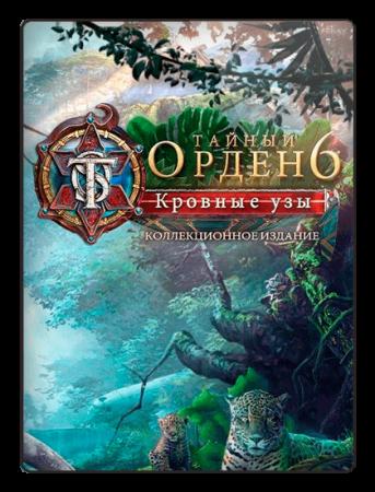 Тайный Орден 6: Кровные узы / The Secret Order 6: Bloodline (2017) PC