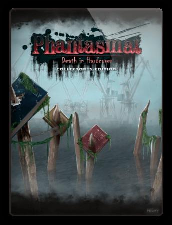 Фантазмат 12: Смерть в стиле