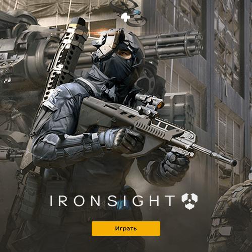 Ironsight / Железный взгляд онлайн
