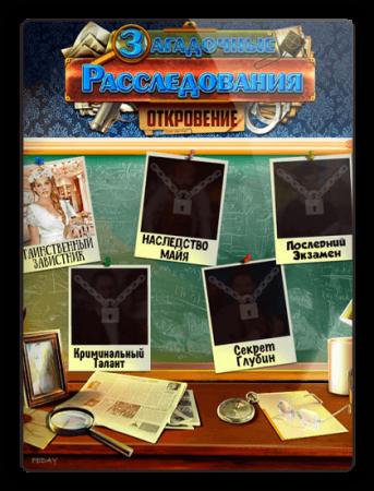 Загадочные расследования 3: Откровение / Secret Investigations 3: Revelation
