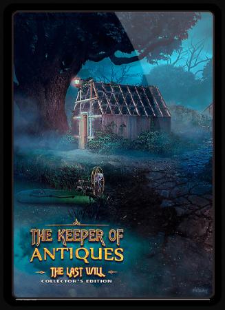 Антиквар 3: Последняя воля / The Keeper of Antiques 3: The Last Will