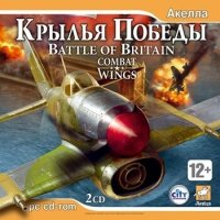 Крылья победы / Combat Wings: Battle of Britain