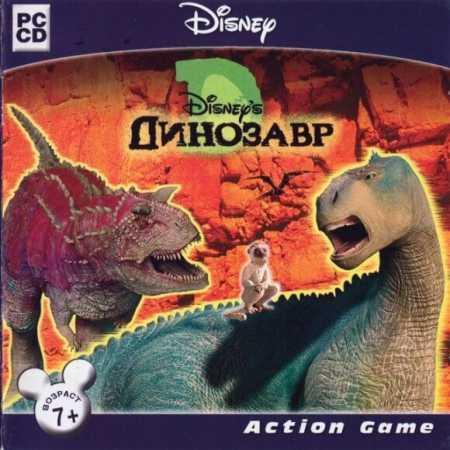 Динозавр / Disney's Dinosaur