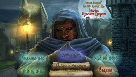 Masque of the Red Death / Темные истории: Эдгар Аллан По. Маска Красной Смерти