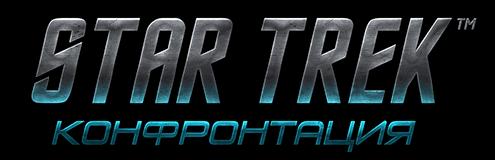 Star Trek ™ Конфронтация