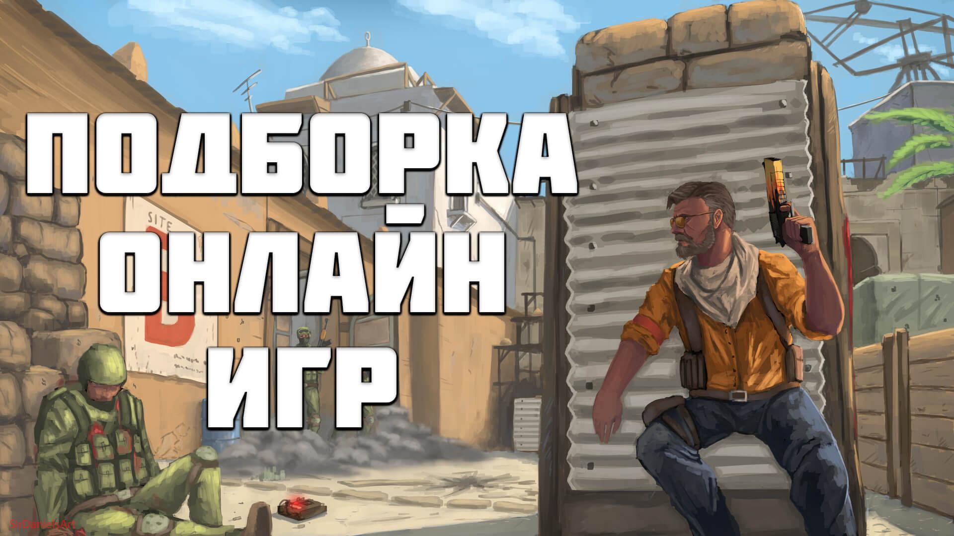топ онлайн игры