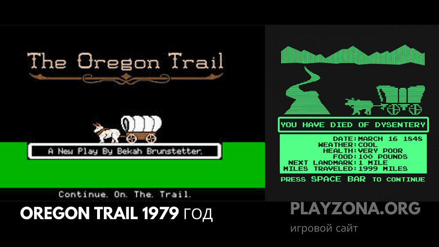 игра для детей на пк Oregon trail