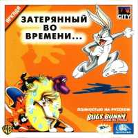 Бакс Банни: Затерянный во времени / Bugs Bunny: Lost in Time