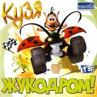 Кузя: Жукодром! / Hugo: Bukkazoom!