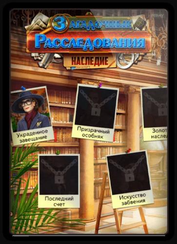 Загадочные расследования 5: Наследие / Secret Investigations 5: Heritage