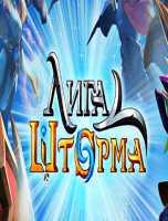 Лига Шторма Онлайн / League Of Storm Online