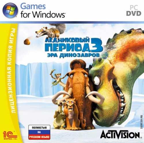 Ледниковый период 3: Эра динозавров / Ice Age 3: Dawn of the Dinosaurs