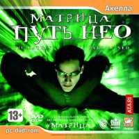 Матрица: Путь Нео / The Matrix: Path of Neo