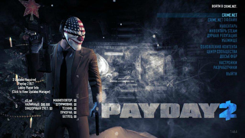 скачать игру Payday на пк - фото 11
